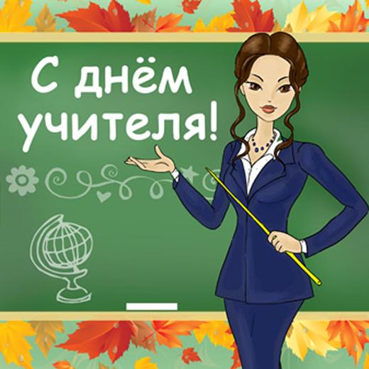 Поздравление путина на день учителя