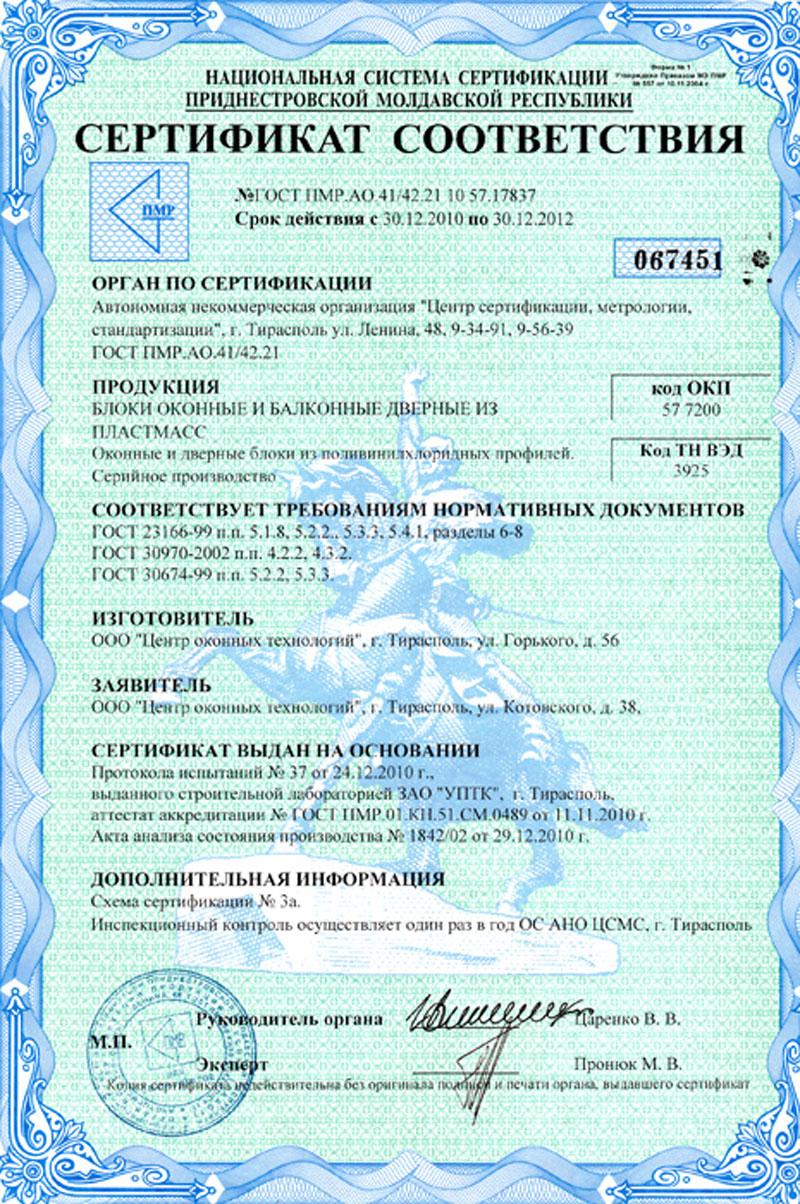 образец бланк паспорта качества изделия